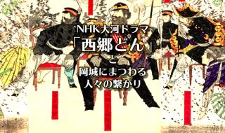 NHK大河西郷どんの登場人物と岡城にまつわる人々の関係。