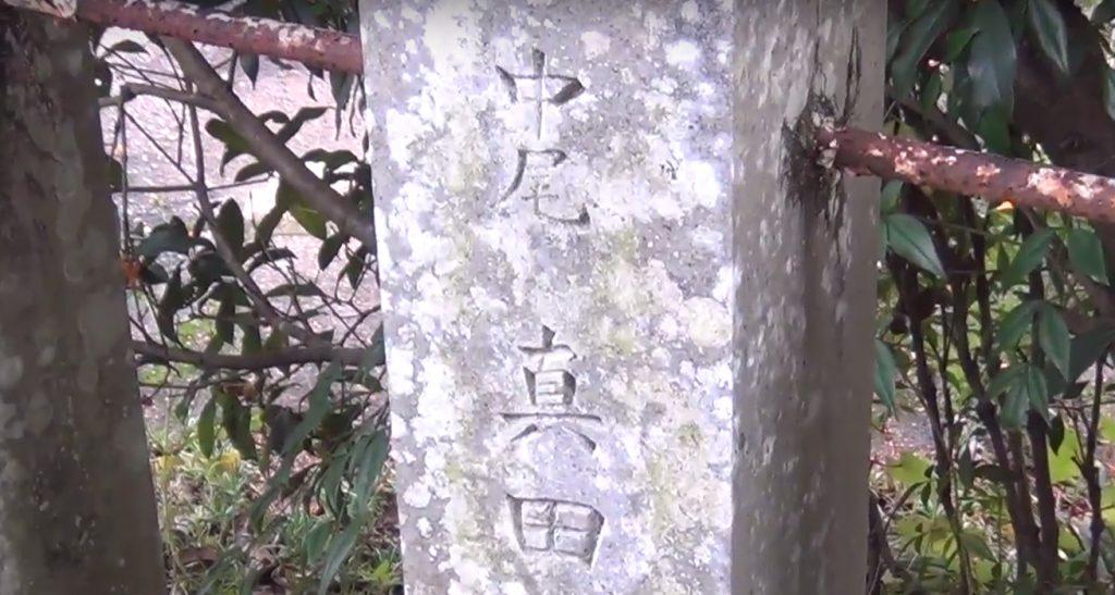 中尾八幡社真田の銘
