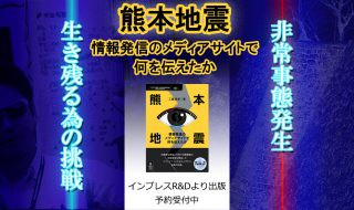 熊本地震 情報発信のメディアサイトで何を伝えたか 震災ドキュメントシリーズ予約受付中