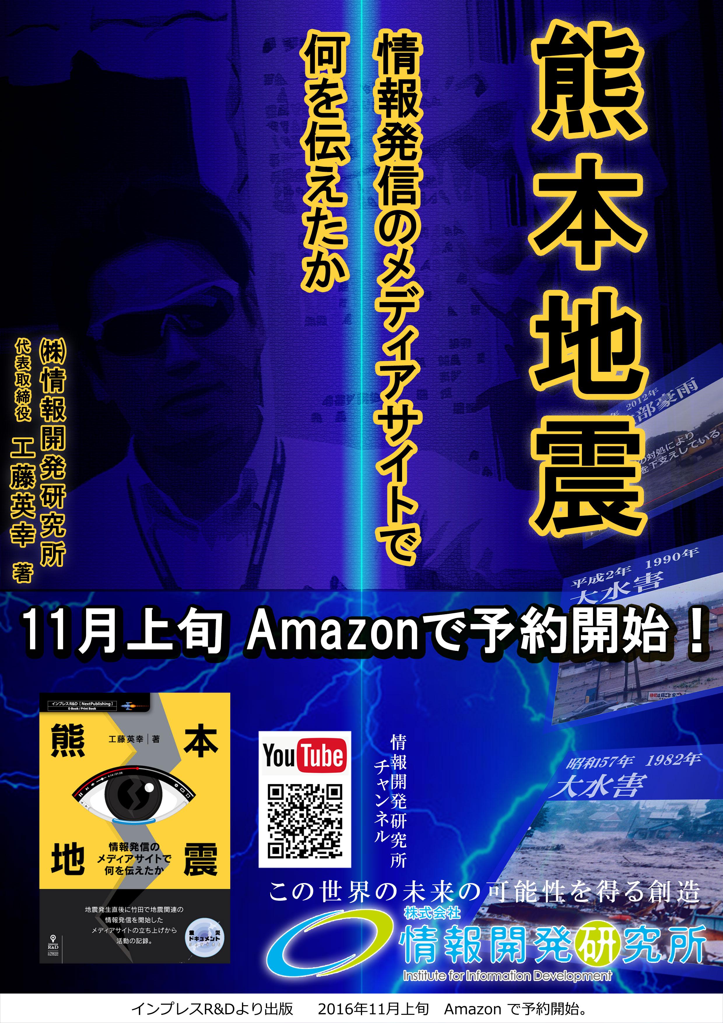 熊本地震 情報発信のメディアサイトで何を伝えたか チラシ