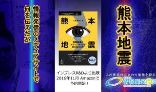熊本地震 情報発信のメディアサイトで何を伝えたか 告知