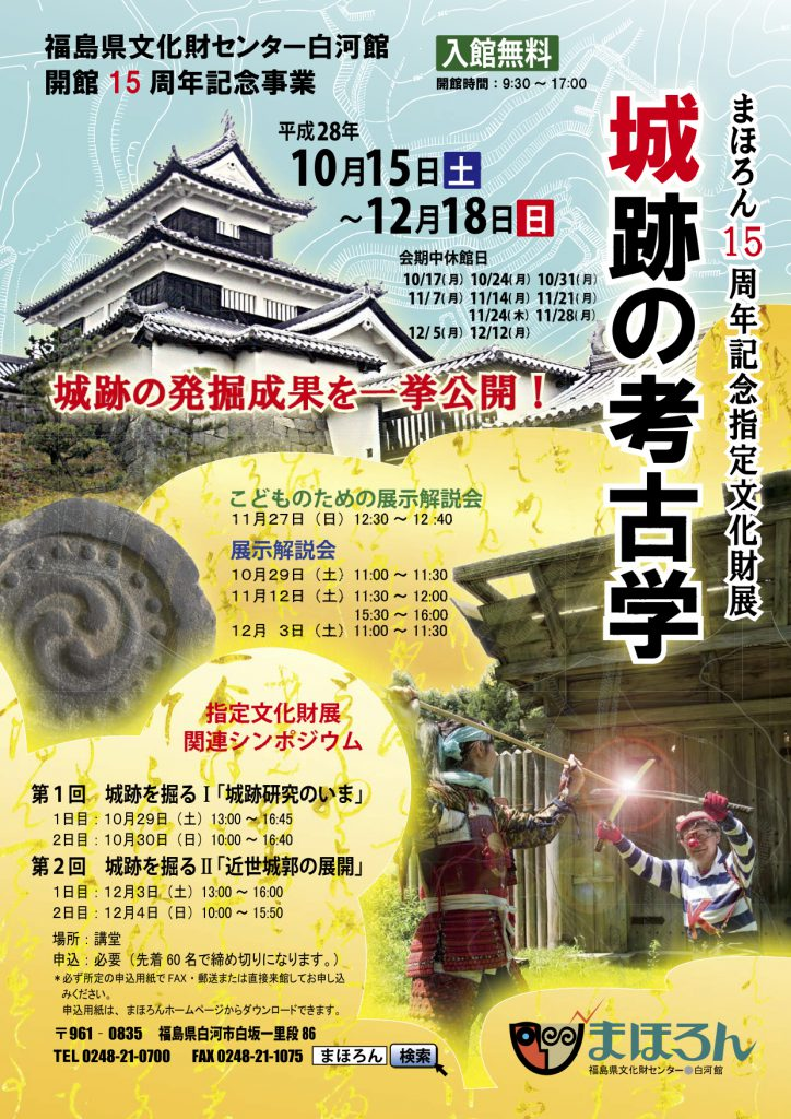 開館15周年記念指定文化財展「城跡の考古学」開催のお知らせ