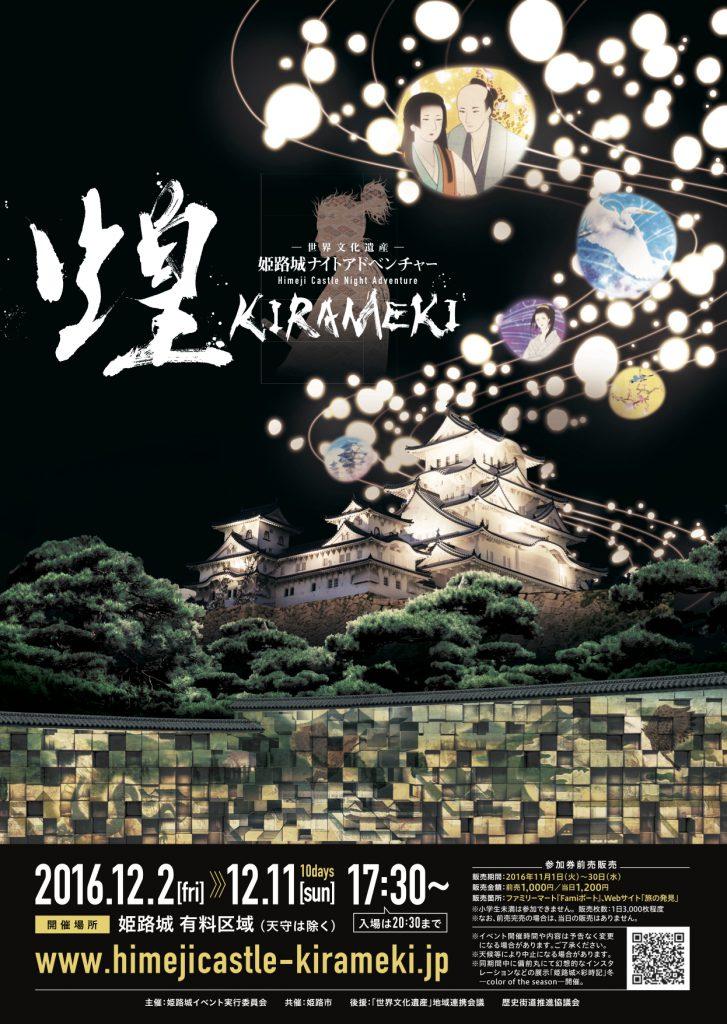 世界文化遺産 ― 姫路城ナイトアドベンチャー 煌KIRAMEKI