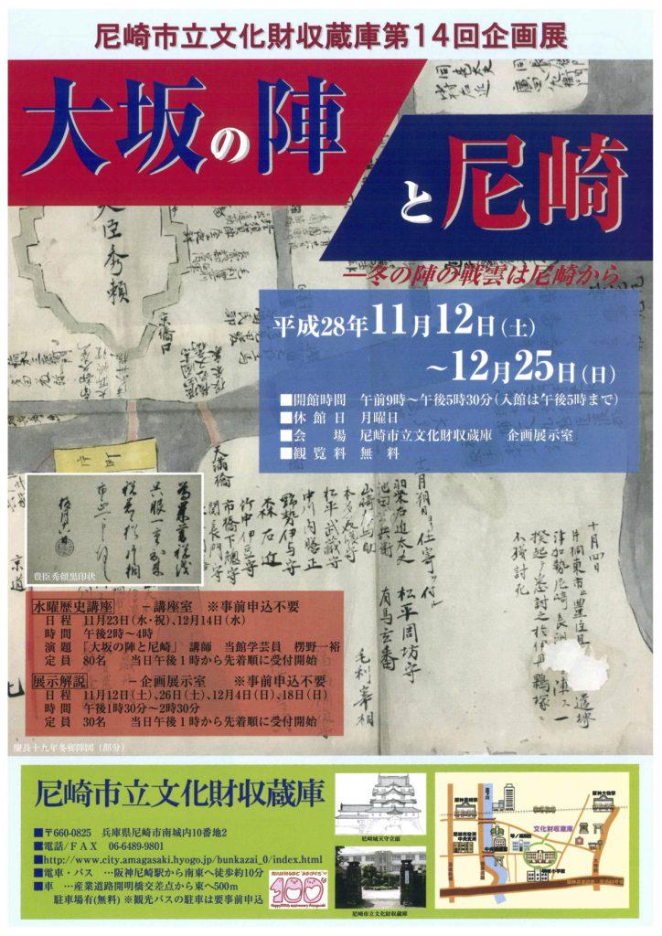 尼崎市立文化財収蔵庫第14回企画展「大坂の陣と尼崎」