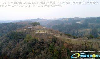 アカデミー賞映画 LA LA LANDで流れた荒城の月を作曲した 滝廉太郎像と 岡城 ドローン空撮写真(4K) Vol.19