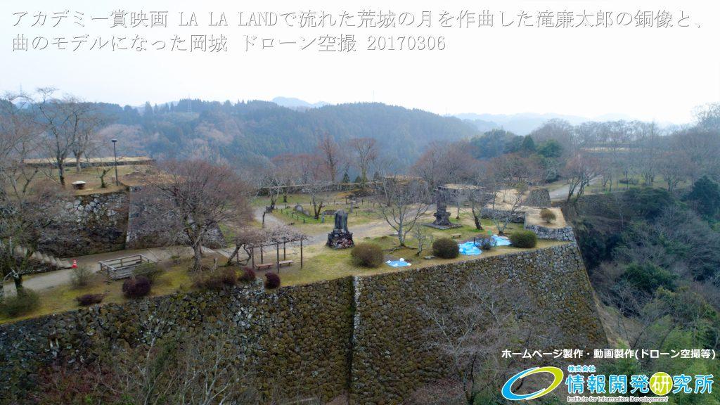 アカデミー賞映画 LA LA LANDで流れた荒城の月を作曲した 滝廉太郎像と 岡城 ドローン空撮写真(4K) Vol.12