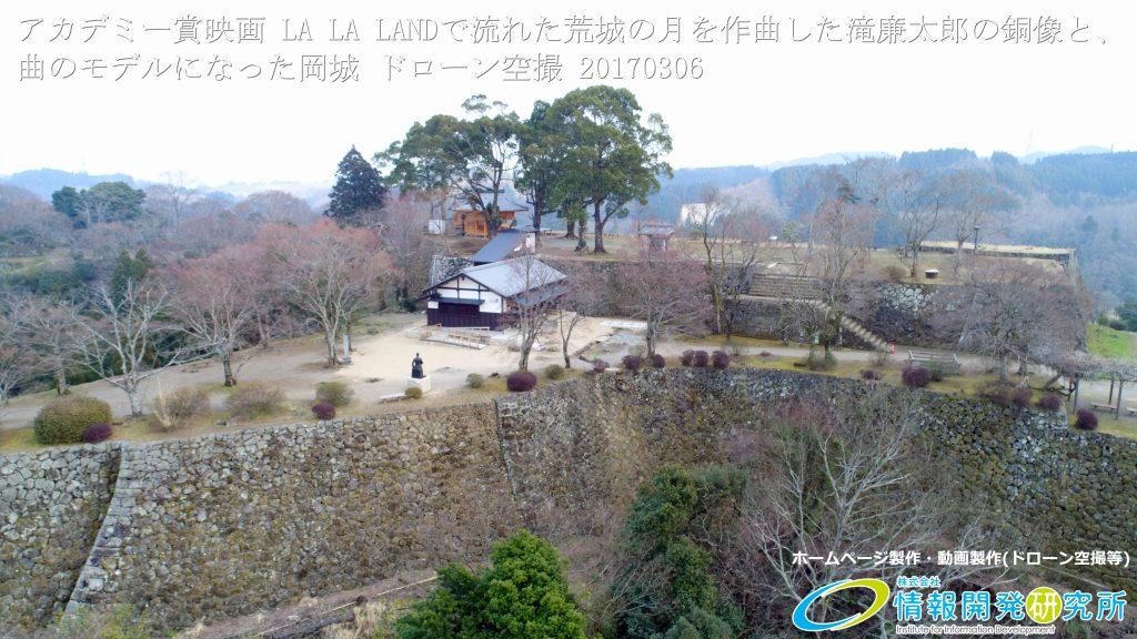 アカデミー賞映画 LA LA LANDで流れた荒城の月を作曲した 滝廉太郎像と 岡城 ドローン空撮写真(4K) Vol.20