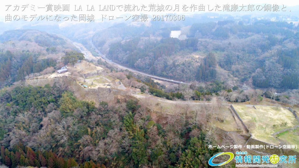 アカデミー賞映画 LA LA LANDで流れた荒城の月を作曲した 滝廉太郎像と 岡城 ドローン空撮写真(4K) Vol.18