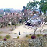 アカデミー賞映画 LA LA LANDで流れた荒城の月を作曲した滝廉太郎の銅像と、曲のモデル 岡城 空撮