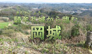 九州の山城 桜の名所 騎牟礼城 から見える 岡城 ( 豊後竹田城 )