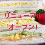 今勢屋 リニューアルオープン売出し 5/22 5/23