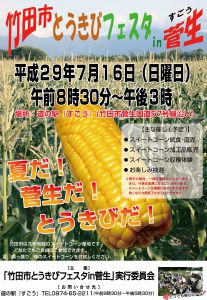 とうきびフェスタ in 菅生 2017年7月16日(日)