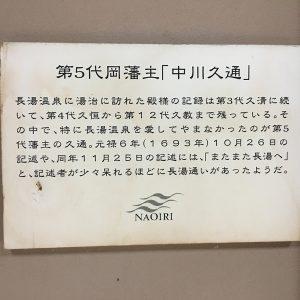 第五代藩主 中川久通候エピソード