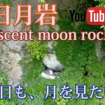 "三日月岩 岡城 ドローン撮影 20170704 ""Crescent moon rock"" Drone video in Oka castle"