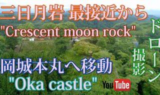 """三日月岩最接近から、岡城本丸に移動 ドローン撮影 20170704 """"Crescent moon rock"""" Drone video in Oka castle"""