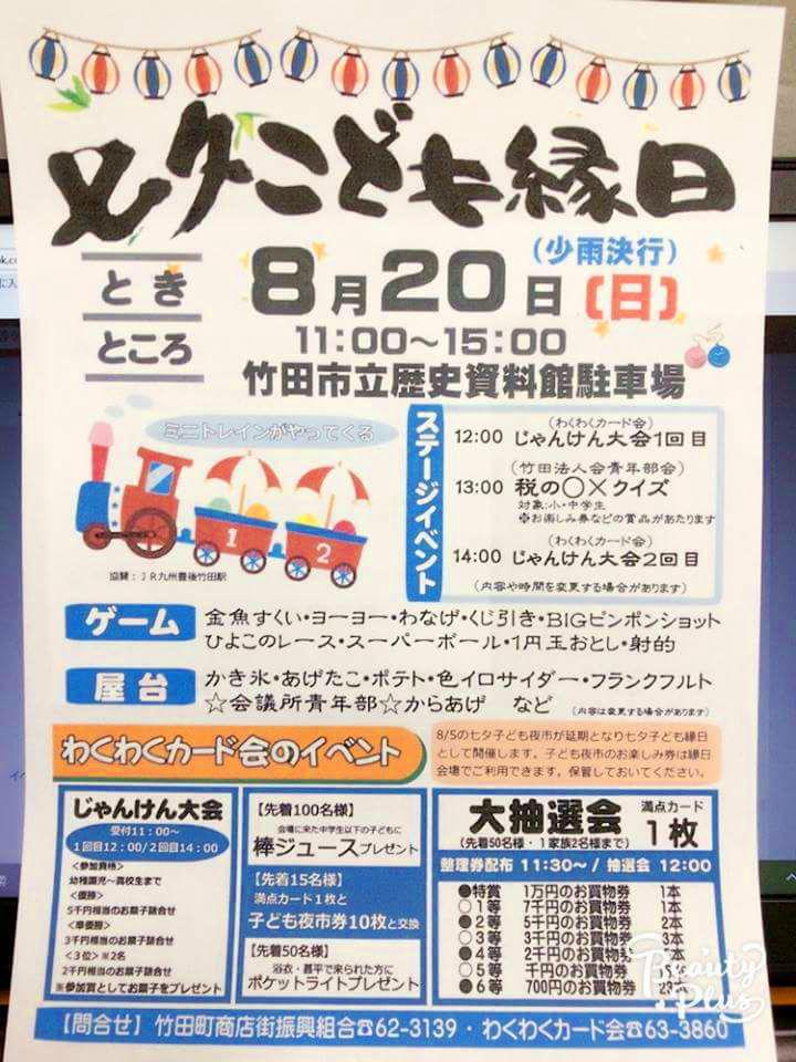 七夕こども縁日 竹田城下町 2017年8月20日(日)