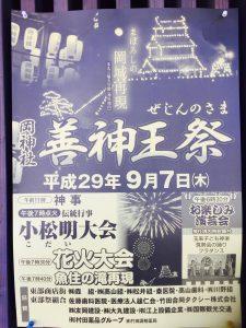 まぼろしの岡城再現 善神王祭(ぜじんのさま) 9月7日(木)