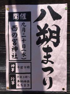 西の宮神社 八朔祭り