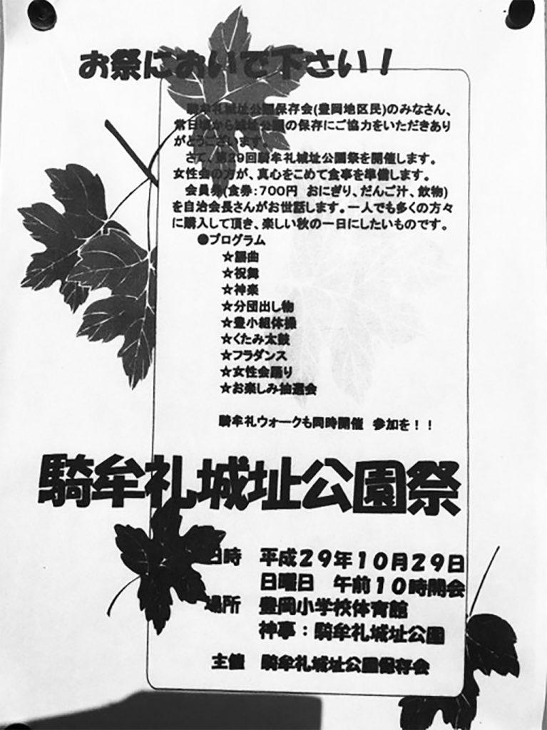 kimurejoshimaturi1