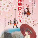 岡城桜まつり2018