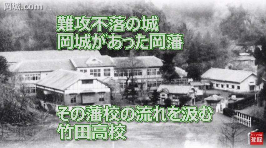 岡城(岡藩)藩校の系譜 竹田高...