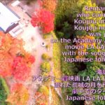 動画:紅葉に包まれた瀧廉太郎像 岡城 ドローン映像4K 20181105 Rentaro Taki statue colored with autumn leaves